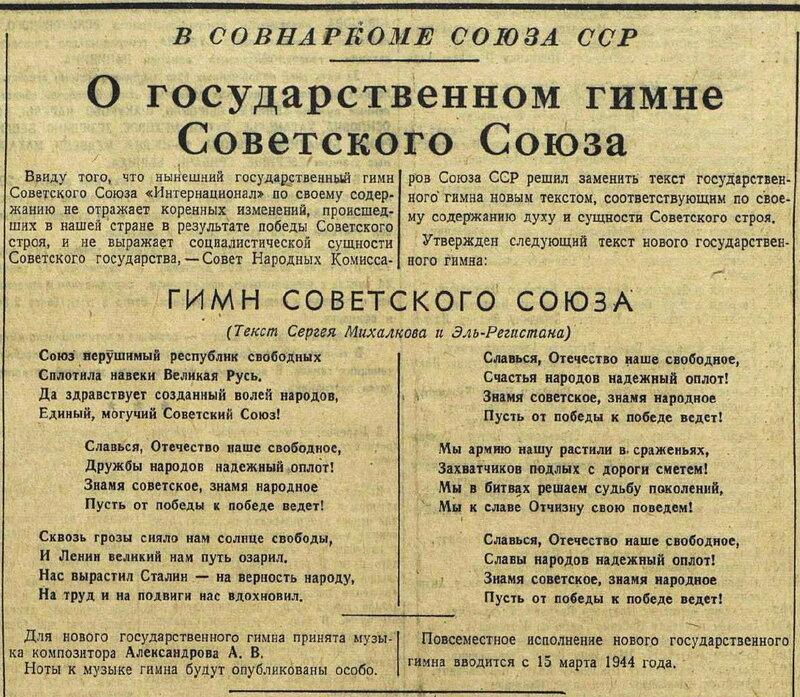Гимн Советского Союза || «Красная звезда», 21 декабря 1943 года