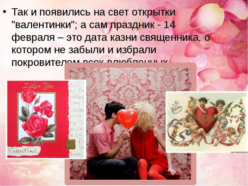 праздник-любовь-календ+2.jpg