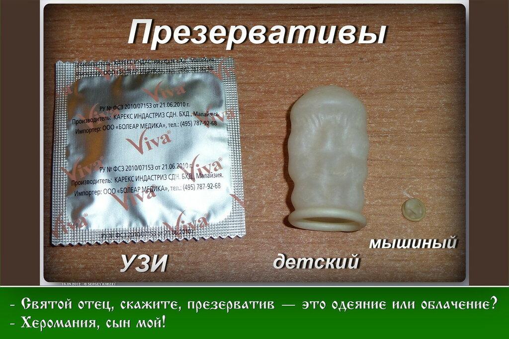 2012-09-16 11-38 7875 Презервативы Святой отец скажите.JPG