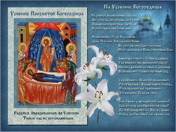 Открытки на Успение Пресвятой Богородицы. Поздравляю вас, дорогие!