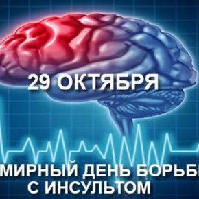29 октября. Всемирный день борьбы с инсультом. Здоровья вам, дорогие