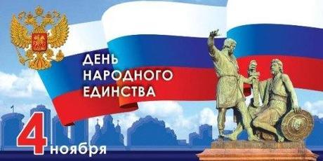 День народного единства! С праздником!