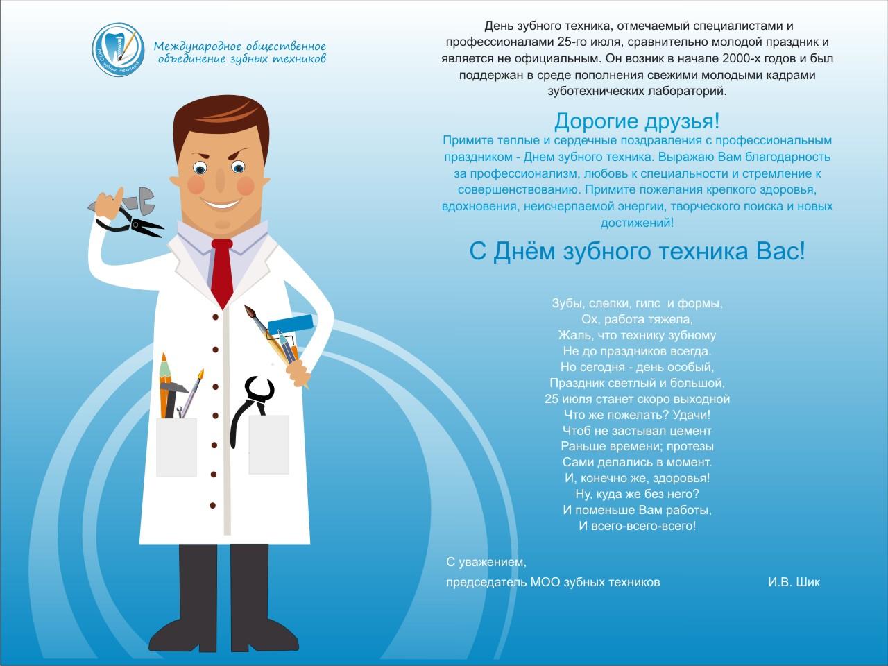 Международный день зубного врача. С праздником!