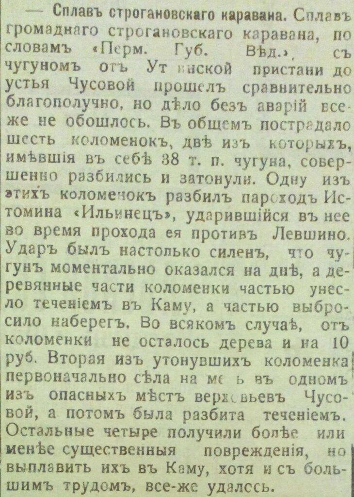 Сплав строгановского каравана.