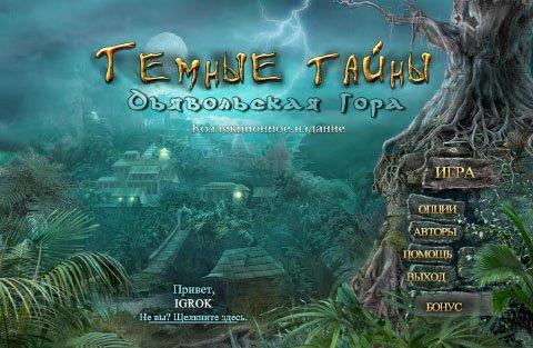 Темные тайны: Дьявольская гора. Коллекционное издание | Secrets of the Dark: Eclipse Mountain CE (Rus)