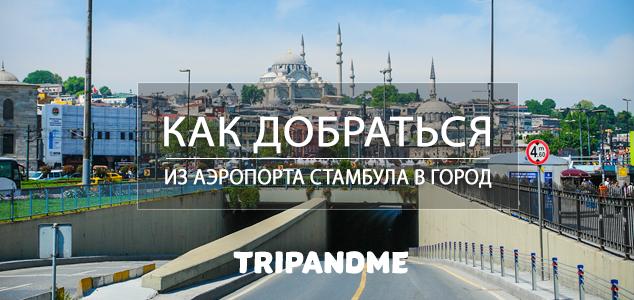 Добраться из аэропорта Стамбула можно несколькими способами