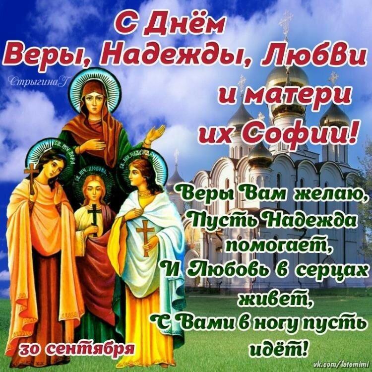 Смс поздравления к дня веры надежды любови