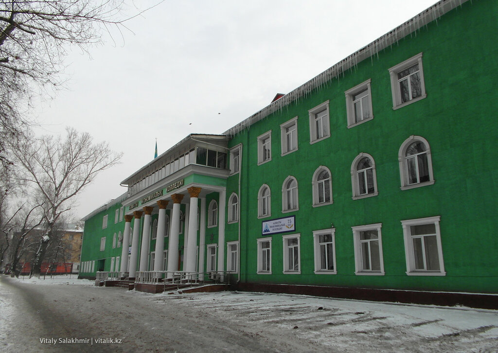 Алматинский Экономический Колледж.