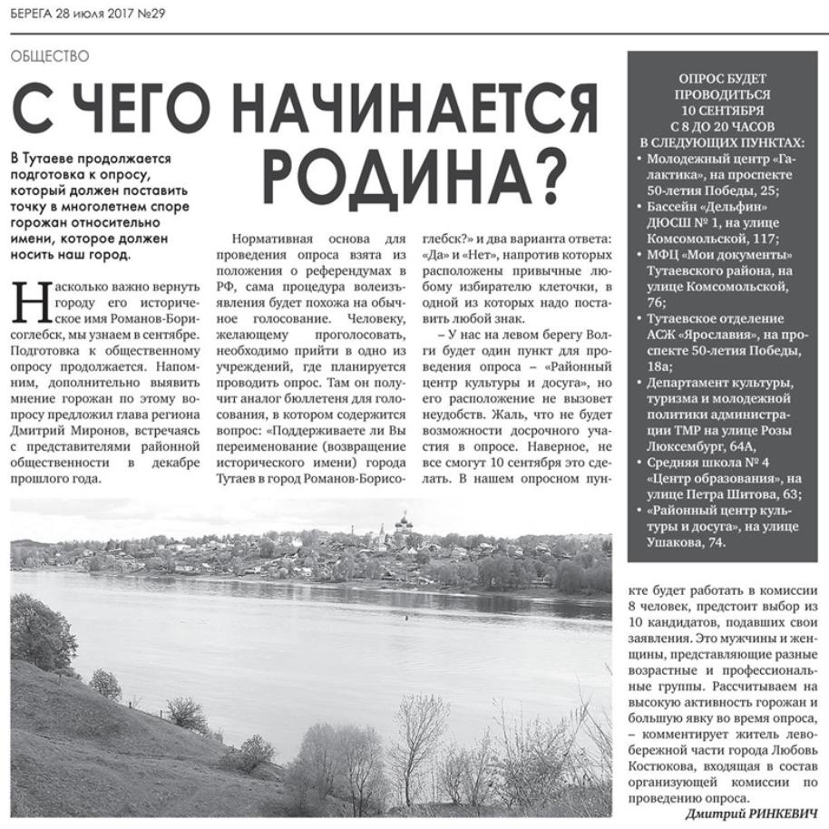 Тутаевская массовая муниципальная газета «Берега» №29 от 28.07.2017