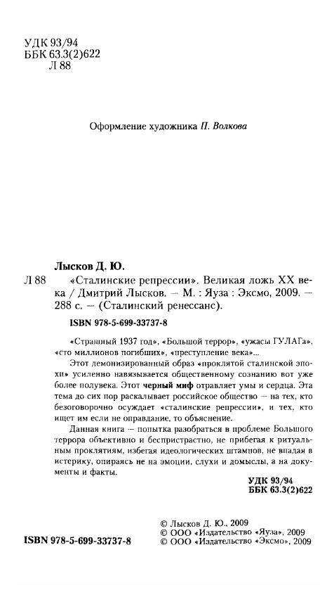 Лысков-Сталинские репрессии-с001