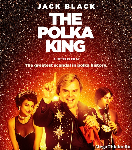Король польки / The Polka King (2017/WEB-DL/WEB-DLRip)