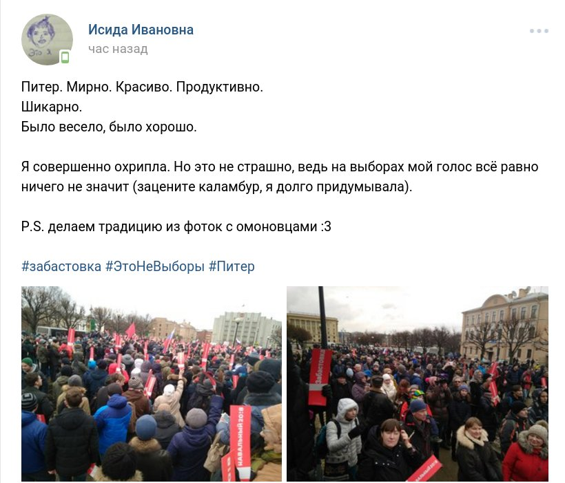 Забастовка Навального 28.01.2018 - 39