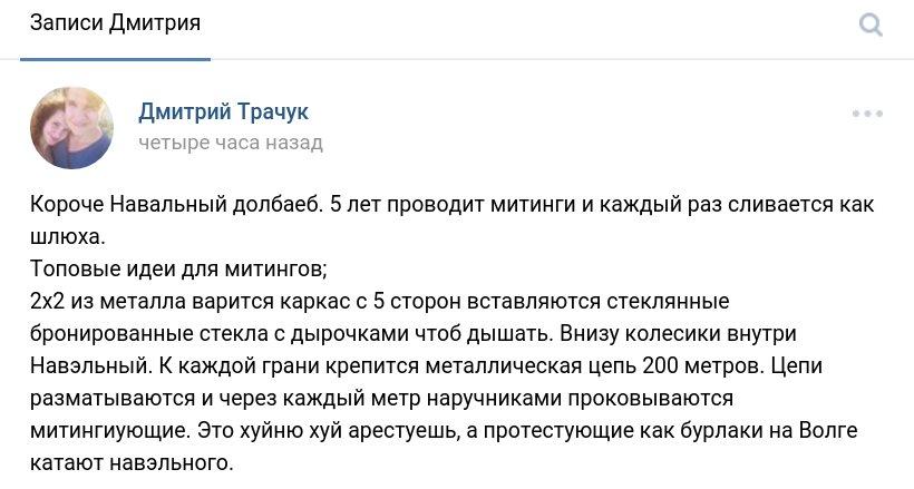 Забастовка Навального 28.01.2018 - 47
