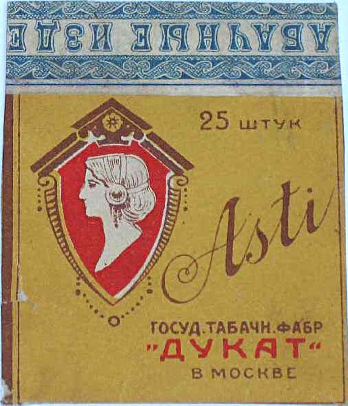 Папиросы Asti