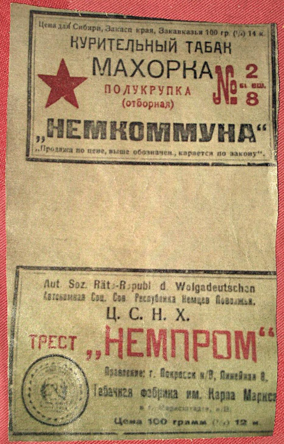 Курительный табак Махорка № 2 Немкоммуна