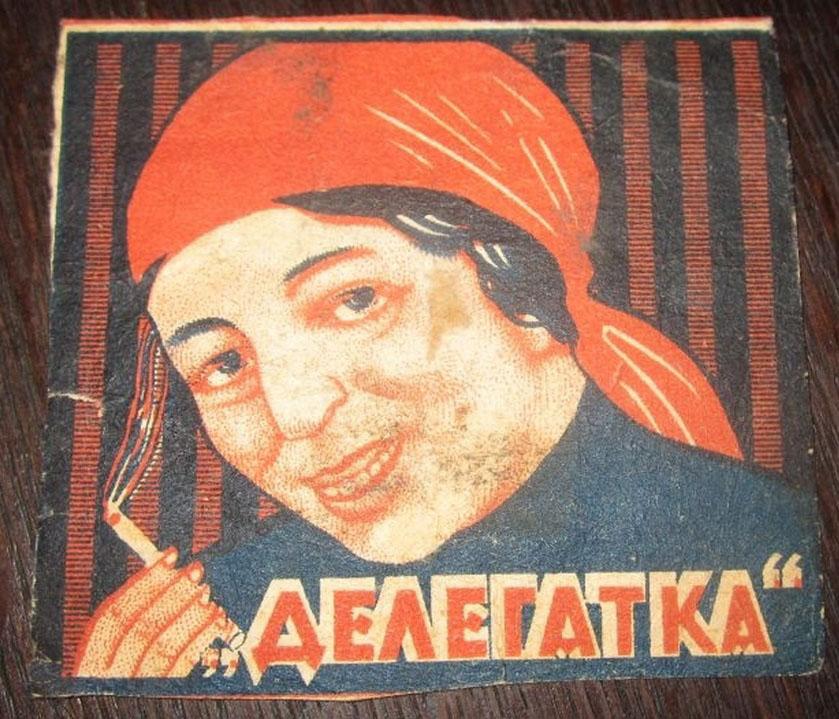Папиросы Делегатка