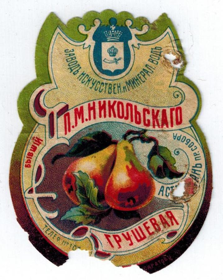 Грушевая П.М.Никольского