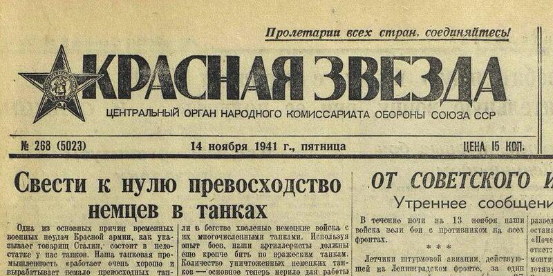 «Красная звезда», 14 ноября 1941 года