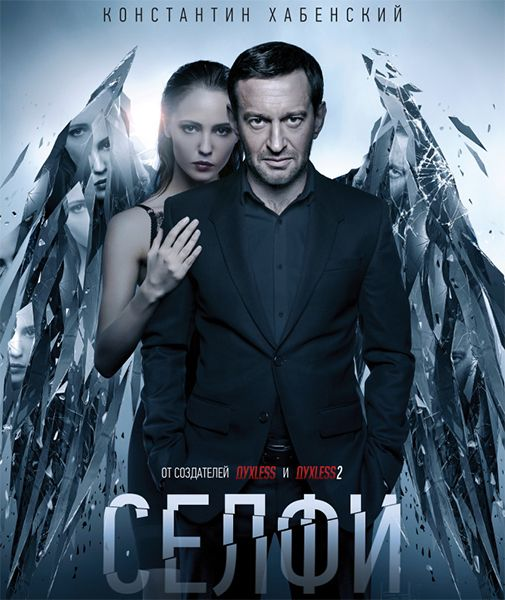 Селфи (2017/WEB-DL/WEB-DLRip)