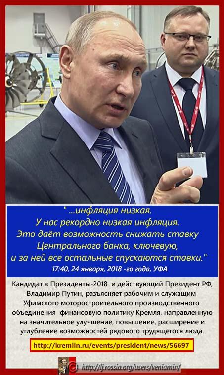 У нас рекордно низкая инфляция. Владимир Путин
