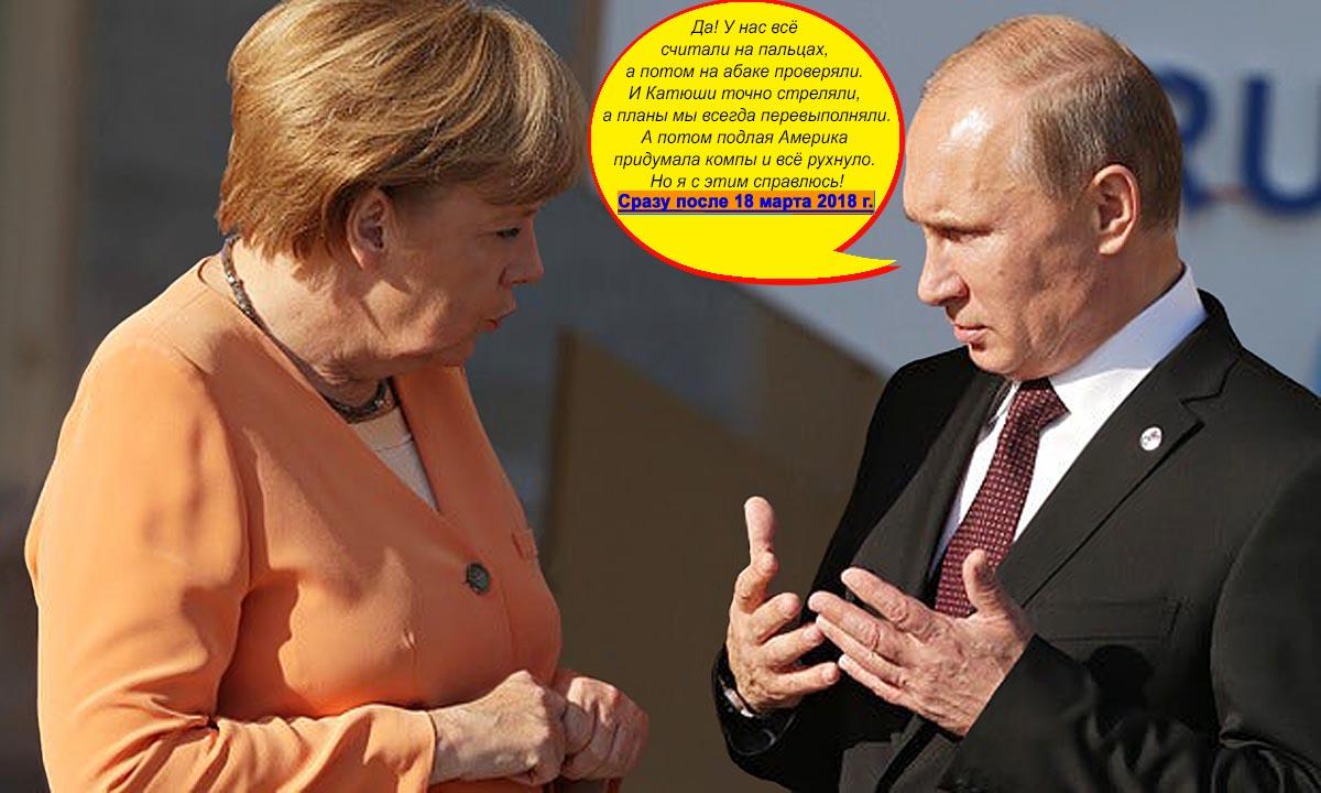 Сразу после 18 марта, 2018 года. Путин и Меркель
