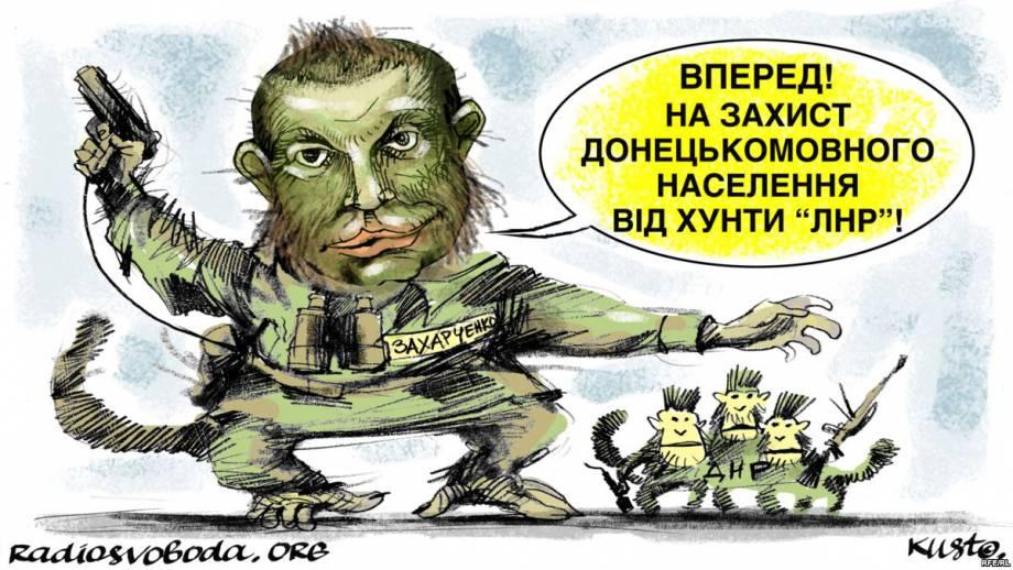 Кремль может сделать из Плотницкого двойную марионетку (обзор прессы)