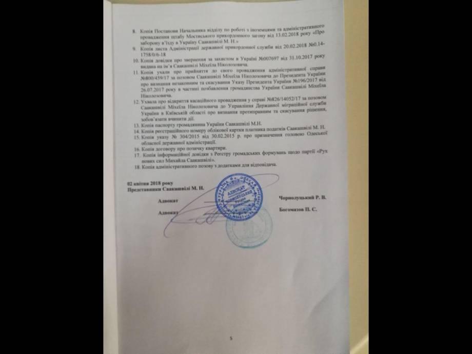 Адвокаты оспаривают в суде запрет Саакашвили въезда в Украину на три года