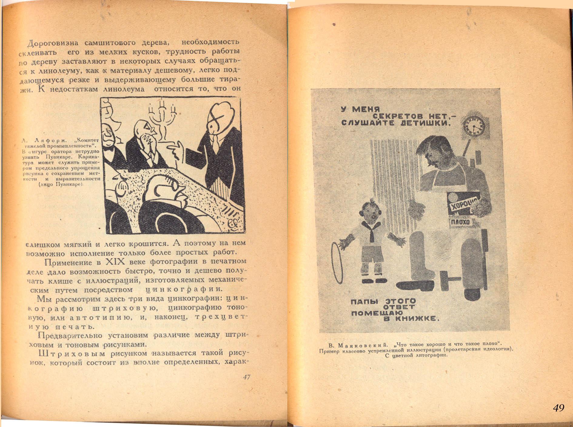 иллюстрация в книге 49.jpg