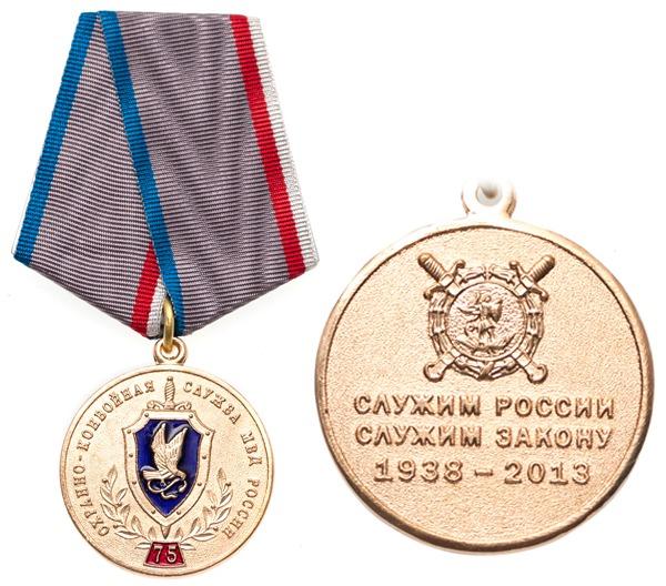 Медаль Охранно-конвойная служба МВД России