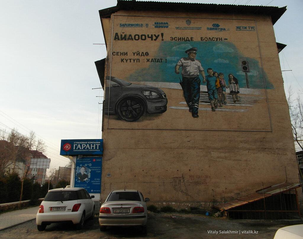 Социальная реклама в Оше