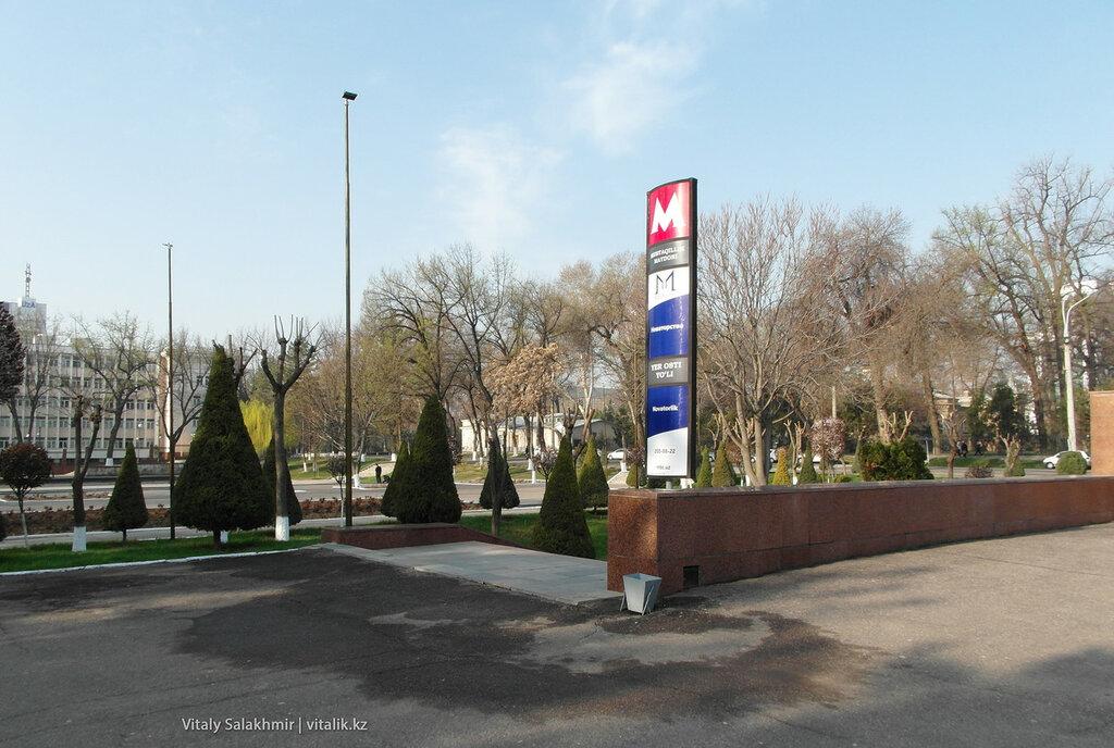 Станция Мустакиллик Майдони, Ташкент