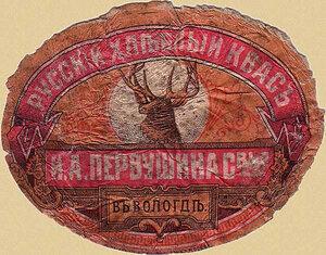 Русский хлебный квас