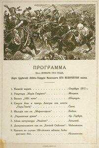 Программа. Хор трубачей Лейб-Гвардии Казачьего Его Величества полка. 24-го января 1914.