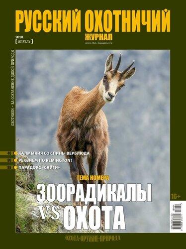 cover_(04-2018).jpg