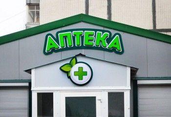 """Про Аптечный бизнес. Заговоры фарм-компаний, """"лекарства"""" и врачей"""