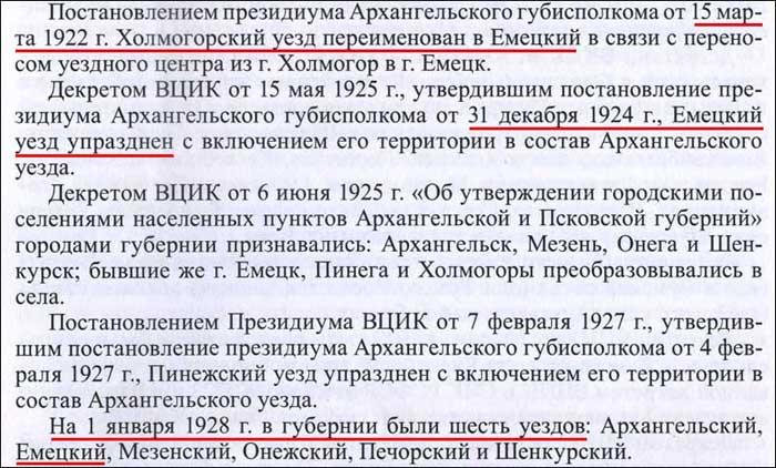 Холмогорский Емецкий уезд  700.jpg