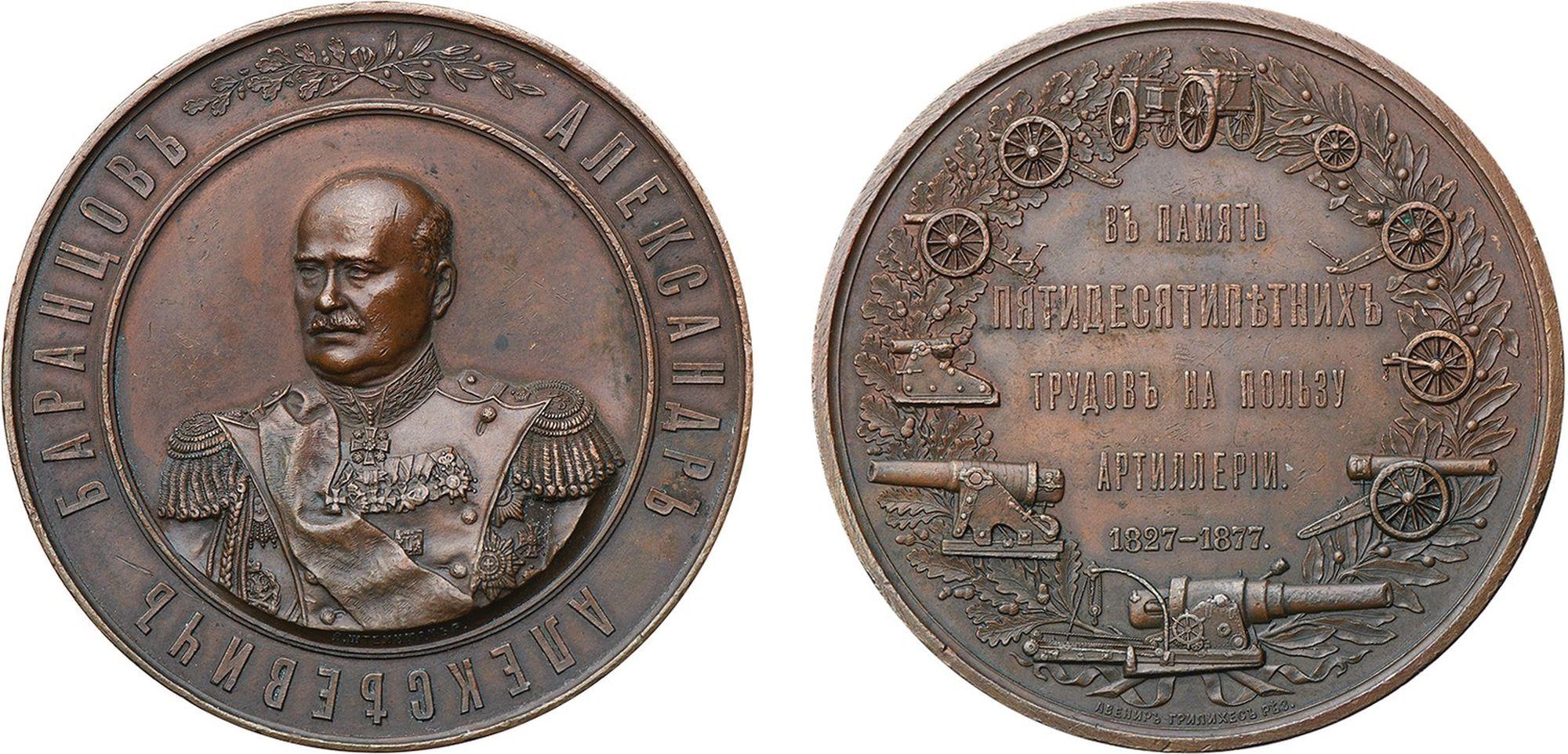 Настольная медаль «В память 50-летия службы генерала А. А. Баранцева. 1827-1877 гг.»