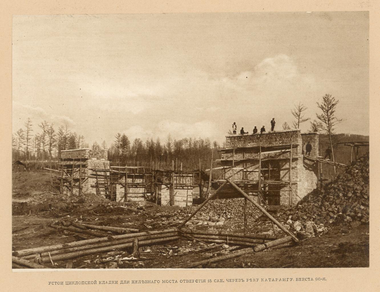 Верста 96. Устои циклопской кладки для железного моста отверстия 15 саженей через реку Катарангу