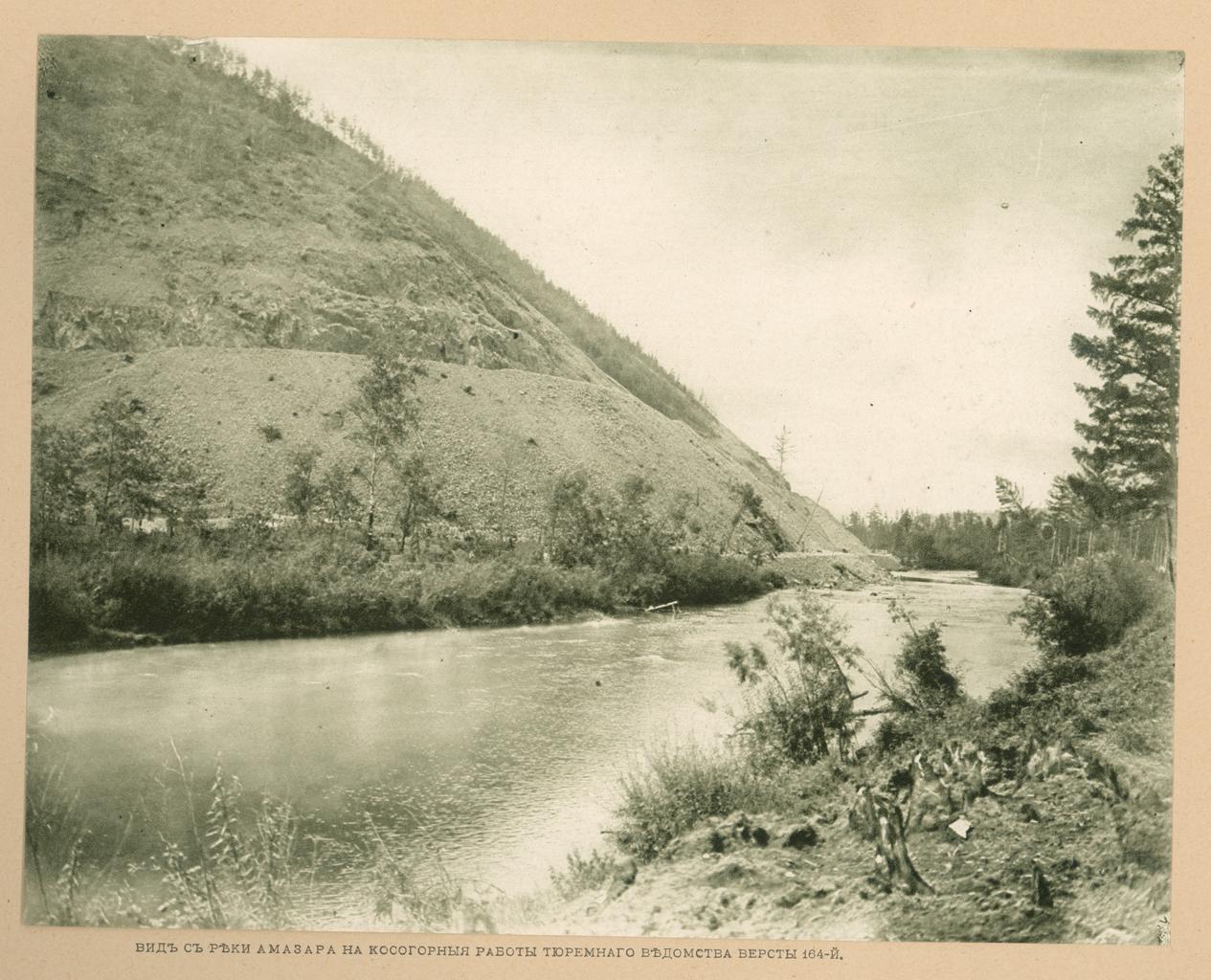 Верста 164. Вид с реки Амазар на косогорные работы тюремного ведомства