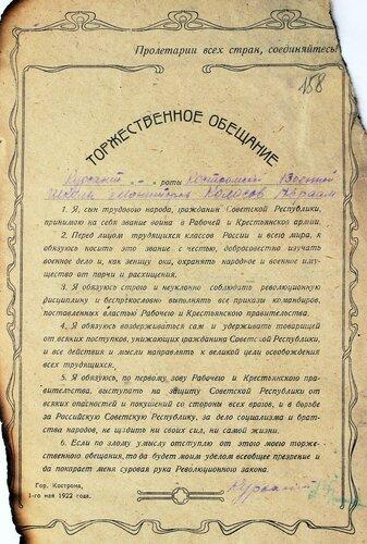 ГАКО, Р-1151, оп. 4, д. 184, л. 158.
