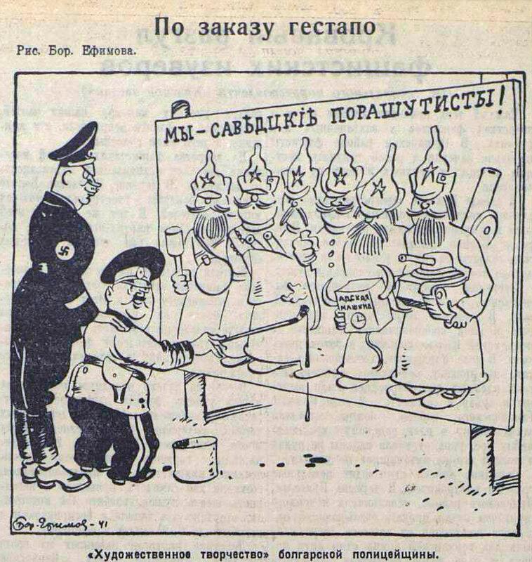 Tegen De Gestapo [1941]