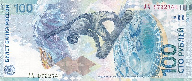 Сочи-2014. 100 рублей