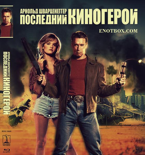 Последний киногерой / Last Action Hero (1993/BDRip/HDRip)