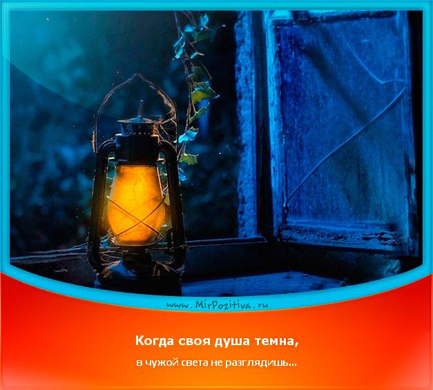 Позитивчик дня: Когда своя душа темна, в чужой света не разглядишь...