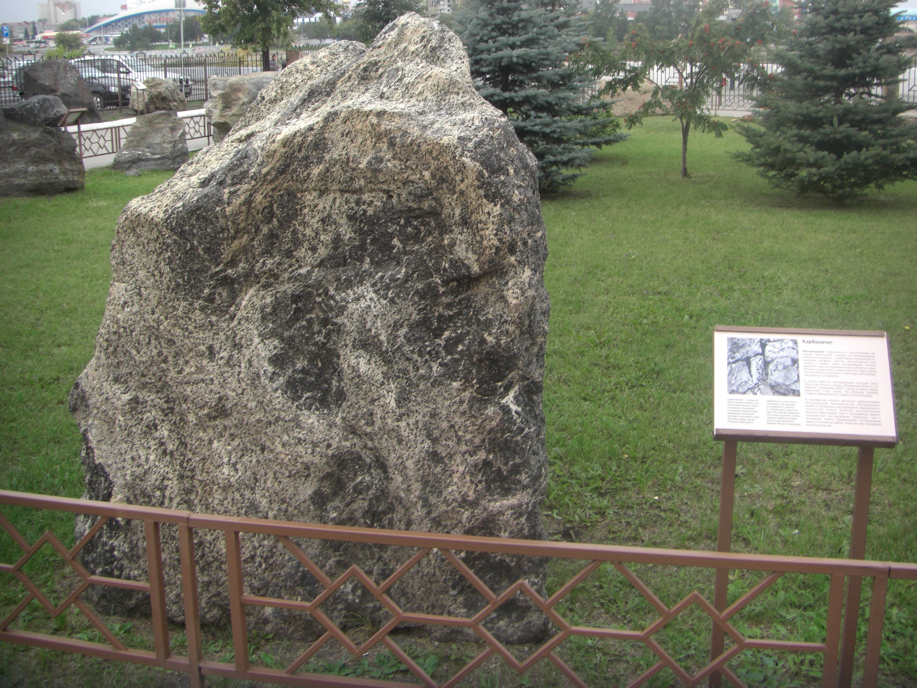 Карбонатит (12.09.2014)