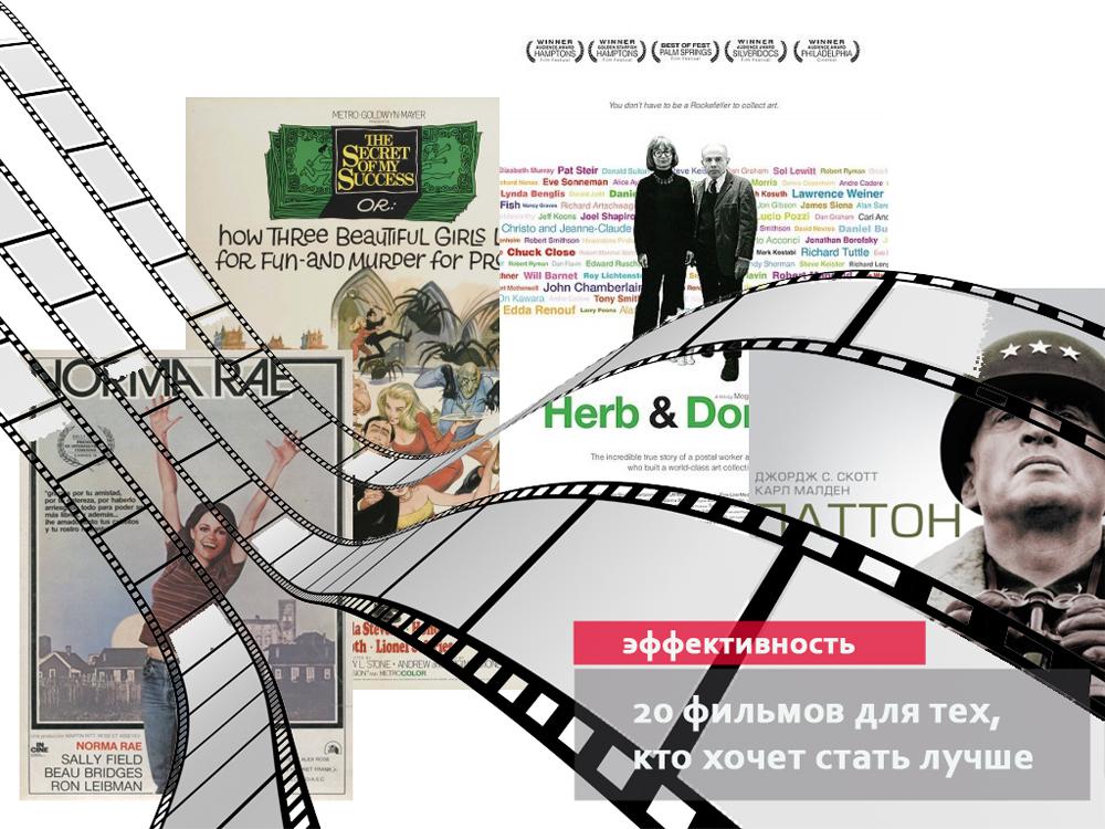 20 фильмов.jpg