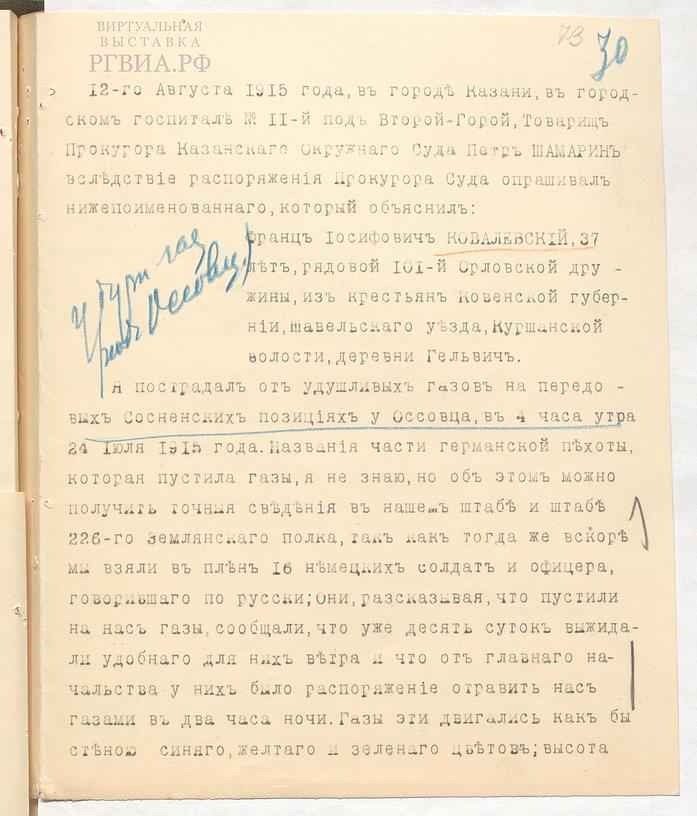 Показания рядового 101-й пешей Орловской дружины Ф.И.Ковалевского.jpg