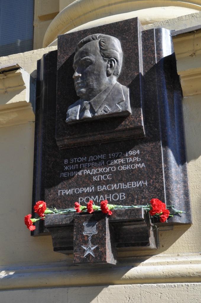 Г.В.Романов.jpg