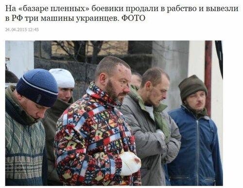 FireShot Screen Capture #2546 - 'На «базаре пленных» боевики продали в рабство и вывезли в РФ три машины украинцев_ ФОТО' - 24today_net_open_388618.jpg