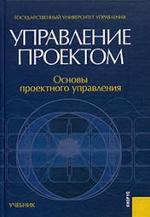 Управление проектом - Основы проектного управления - Разу М.Л.